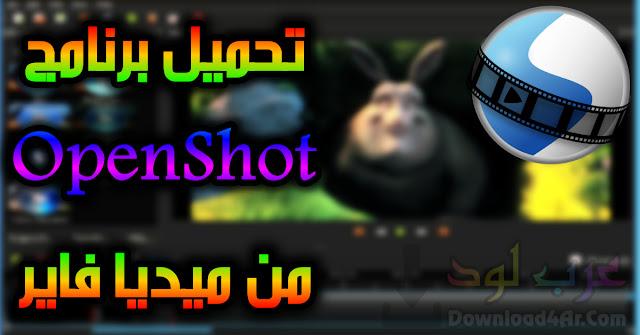 تحميل برنامج openshot عربي من ميديا فاير اخر اصدار