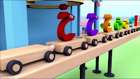 قطار الحروف العربية للأطفال قطار الحروف