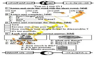 المراجعة النهائية فى اللغة الانجليزية من مذكرة شمس وقمر للصف الرابع الابتدائى المراجعة النهائية انجليزي رابعة ابتدائى ترم تانى من مذكرة شمس وقمر