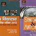 Arihant Vocabulary pdf Book Download for Civil Services