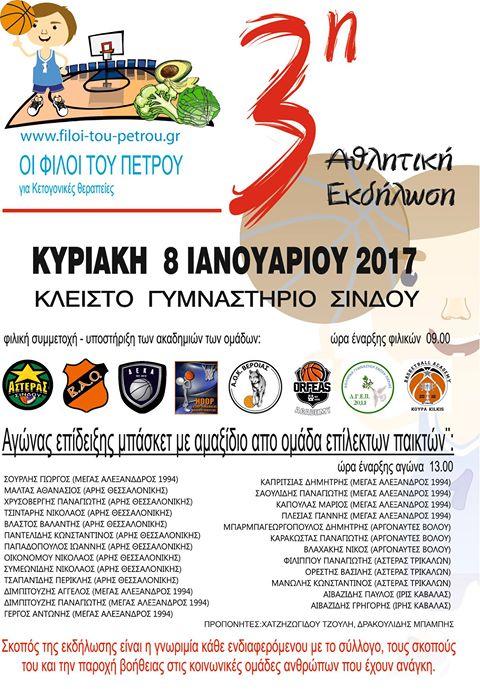 """Στις 8 Ιανουαρίου στην Σίνδο η 3η αθλητική εκδήλωση για τους """"Φίλους του Πέτρου""""-Η αφίσα της διοργάνωσης"""