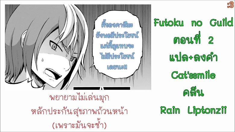 Futoku no Guild - หน้า 39