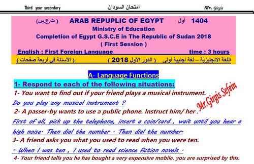 بالإجابات امتحان السودان 2018 لغة انجليزية للثانوية العامة