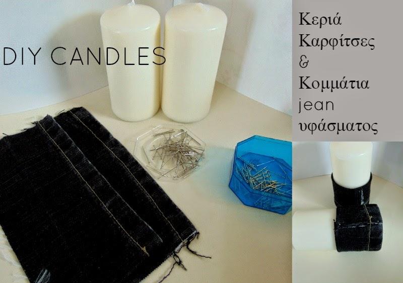 κεριά-ντυμένα-με-τζιν-ύφασμα