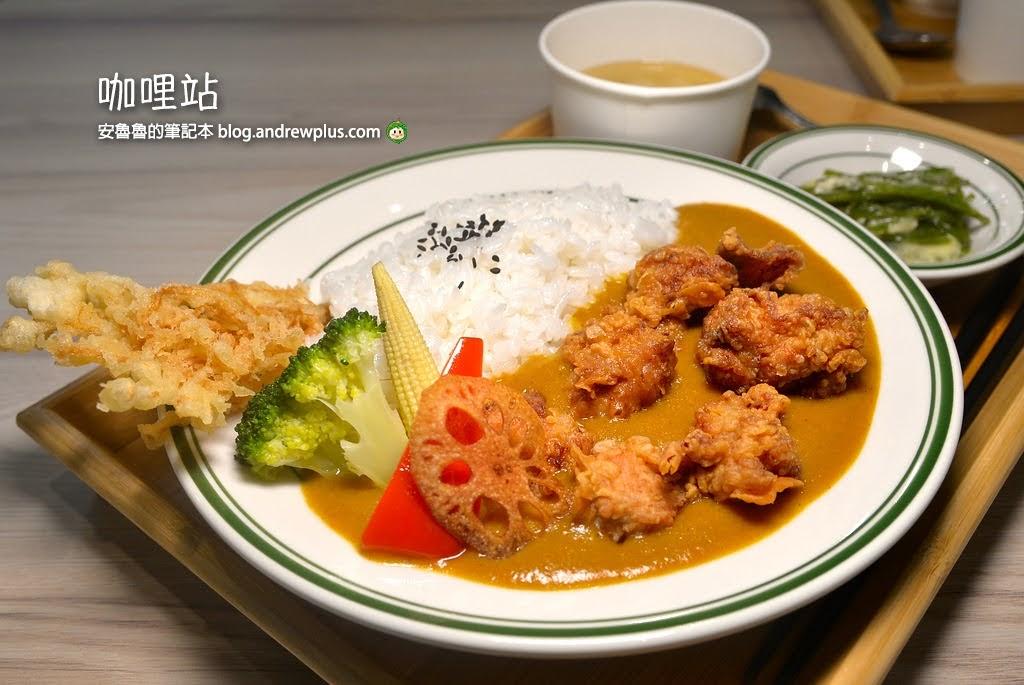 中和咖哩,永安市場美食,中和日式咖哩飯餐廳