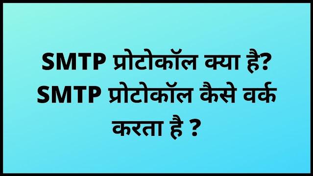 SMTP प्रोटोकॉल क्या है