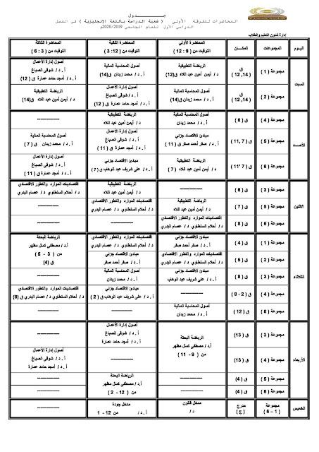 جدول محاضرات كلية التجارة شعبة اللغة الانجليزية جامعة المنوفية