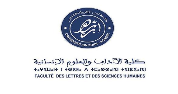 كلية الآداب والعلوم الإنسانية أكادير: مباراة ولوج سلك الاجازة المهنية 2020-2021