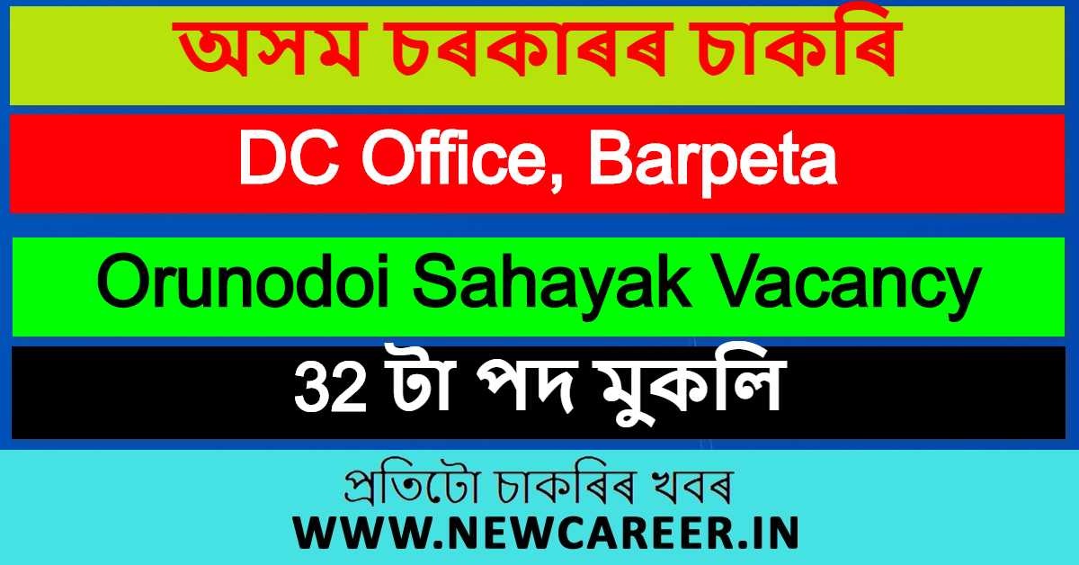 DC Office, Barpeta Recruitment 2020 : Apply For 32 Orunodoi Sahayak Vacancy