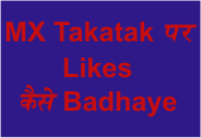 How To Free Likes On MX Takatak,MX Takatak Par Likes Kaise Badhaye