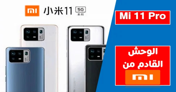 شاومي مي 11 برو - Xiaomi Mi 11 Pro
