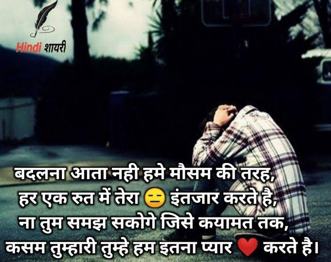 love shayari in hindi sms