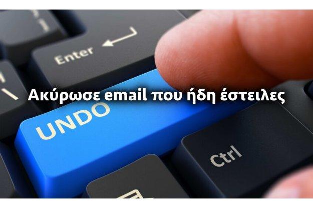 [How to]: Ακύρωσε email που ήδη έστειλες