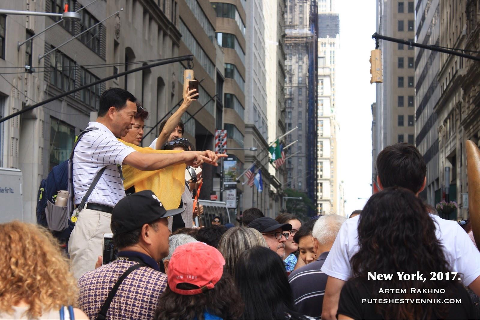 Туристы на Уолл-Стрит