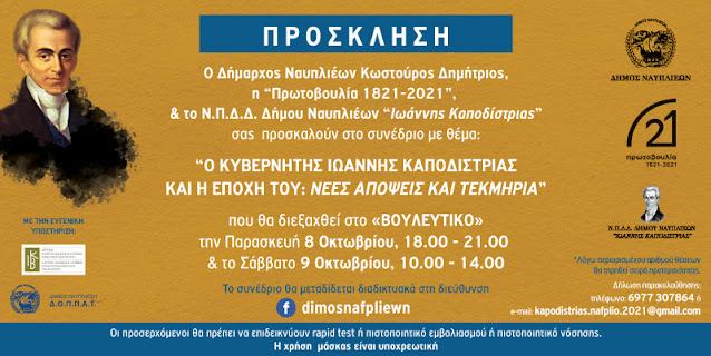 """Συνέδριο στο Ναύπλιο: """"Ο Κυβερνήτης Ιωάννης Καποδίστριας και η εποχή του: Νέες απόψεις και τεκμήρια"""""""