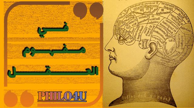 العقل العلمي العقل الفلسفي