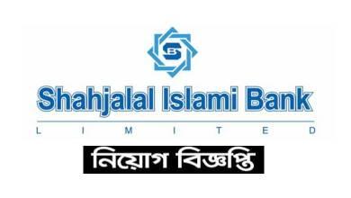 shahjalal islami bank job circular 2021 - শাহজালাল ইসলামী ব্যাংক নিয়োগ বিজ্ঞপ্তি ২০২১