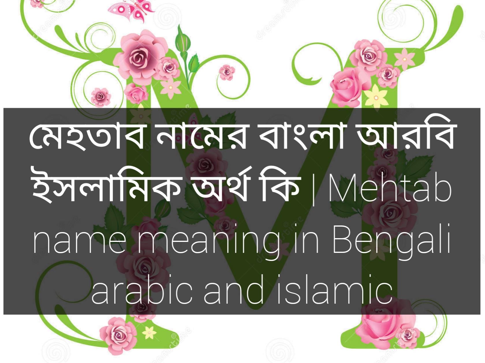 abram name meaning in Bengali, মেহতাব নামের অর্থ কি, মেহতাব নামের বাংলা অর্থ কি, মেহতাব নামের ইসলামিক অর্থ কি,