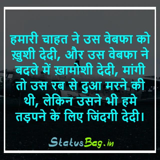 Sad Status Shayari Hindi