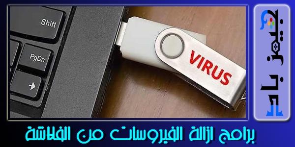 تحميل برنامج ازالة وحذف الفيروسات من الفلاشة USB
