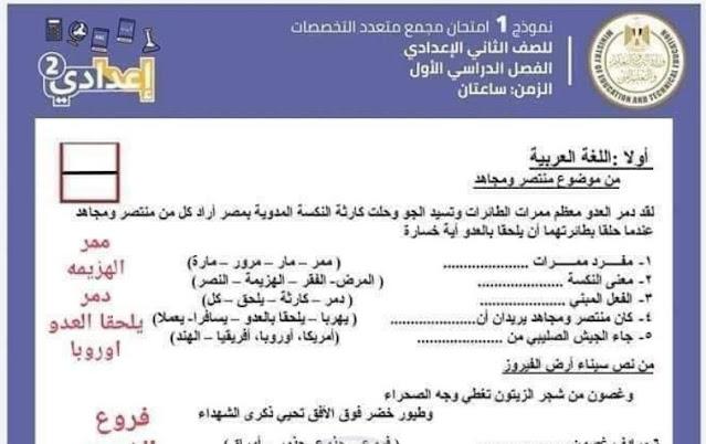 اجابات نماذج الوزارة الاسترشادية للصف الثانى الاعدادى الترم الاول 2021 (امتحانات متعددة التخصصات)