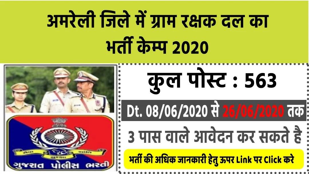 https://www.reporter17.com/2020/06/amreli-gram-rakshak-dal-bharti-2020.html