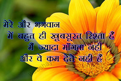 bhagwan quotes in hindi images