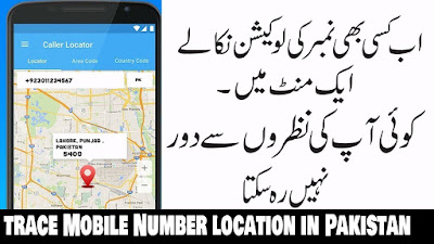 Pakistan Mobile Number Tracker With Current Location online
