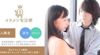 Jasa Pria Penghapus Air Mata di Jepang