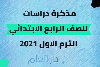 مذكرة دراسات اجتماعية للصف الرابع الإبتدائي ترم اول 2021