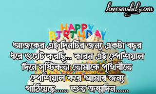 happy birthday in bengali writing