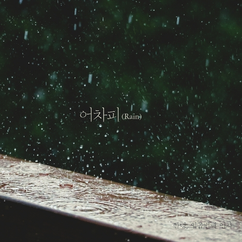 #AnNyeong – 안녕, 일곱 번째 인사 – Single