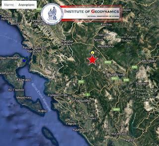 17 χιλιόμετρα βορειοδυτικά των Ιωαννίνων ο σεισμός - Άλλοι 3 μετασεισμοί