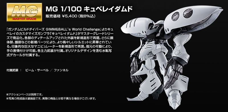 P-Bandai: MG 1/100 Qubeley Damned - Release Info - Gundam Kits Collection News and Reviews