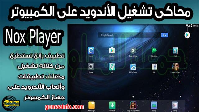تحميل محاكى تشغيل الأندويد على الكمبيوتر | NoxPlayer 6.6.0.6