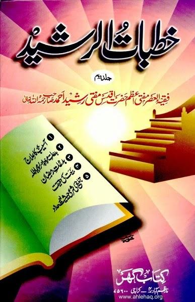 Khutbat -ur- Rasheed By Shaykh Mufti Rasheed Ahmad Ludhyanvi (r a