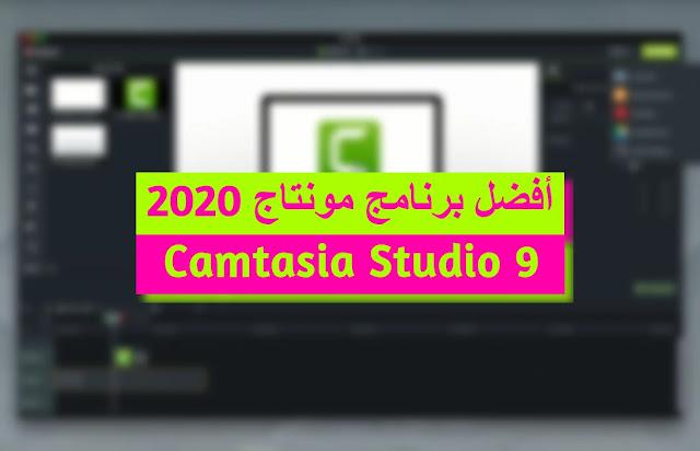 تحميل افضل برنامج مونتاج فيديو للكمبيوتر 2020 | برنامج كامتازيا ستوديو camtasia studio 9