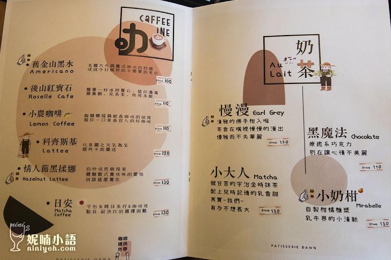 【岡山下午茶推薦】Après 亮點法式手作。打卡拍不停!手工咖啡烘焙坊