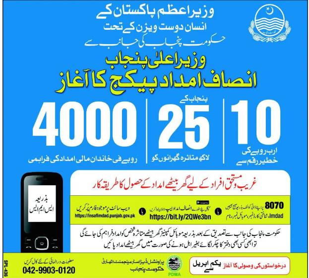 Ehsaas Emergency Cash Program 2020 SMS Service 8171 How to Apply Complete Information