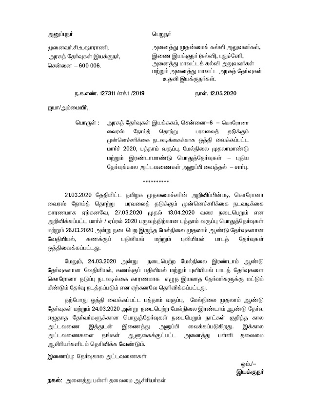 10th, 11th, 12th New Time Table Published by DGE