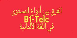 الفرق بين أنواع المستوى B1-Telc في اللغة الالمانية