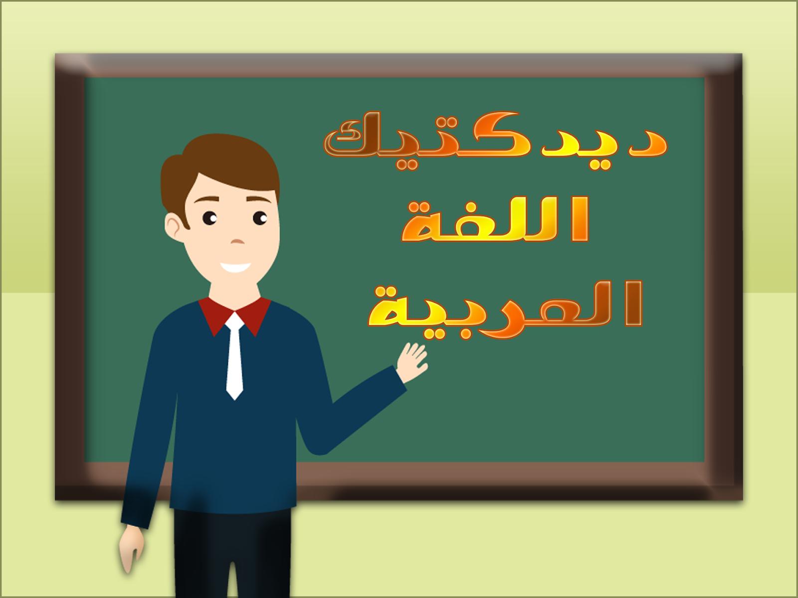 ديدكتيك اللغة العربية بالتعليم الابتدائي