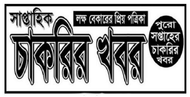 Saptahik Chakrir Khobor Newspaper 29 November 2019 সাপ্তাহিক চাকরির খবর পত্রিকা pdf Download