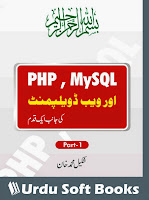 PHP Urdu Book