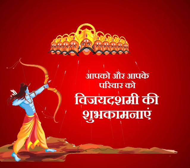 हैप्पी दशहरा इमेज,विजयादशमी इमेज,दशहरा की हार्दिक शुभकामनाएं इमेज,दशहरा की फोटो,- हैप्पी दशहरा वॉलपेपर dussehra ki shubhkamnaye Image,happy dussehra images,dasara images,happy vijayadashami images,happy dussehra photos