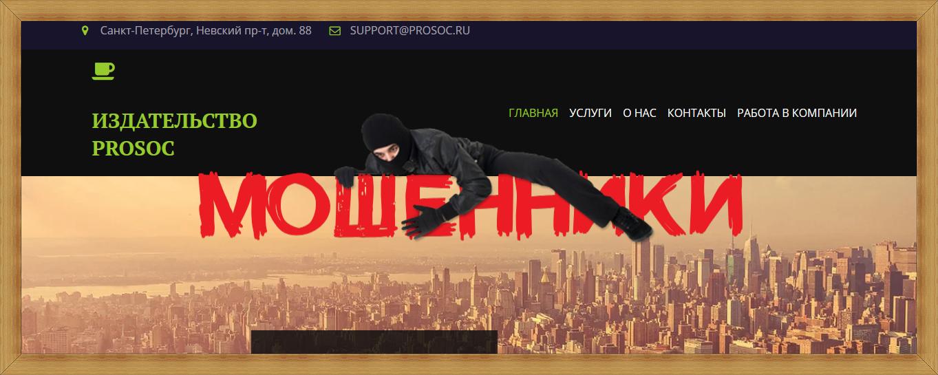 Издательство PROSOC prosoc.ru – отзывы, лохотрон! Мошенники