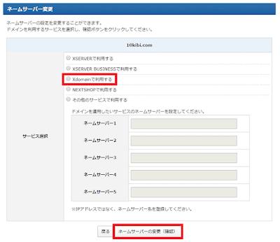 ネームサーバーの設定を、XSERVERからXDOMAINに変更