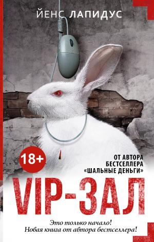 Йенс Лапидус. VIP-зал