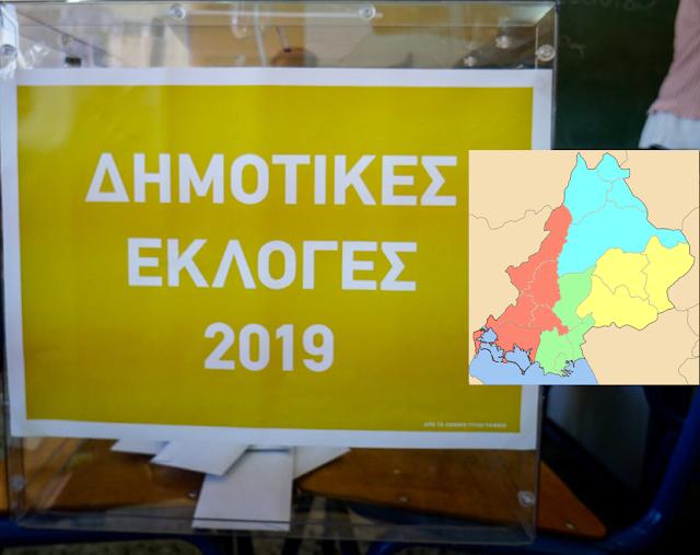 Τα τελικά αποτελέσματα των επαναληπτικών δημοτικών εκλογών στους Δήμους της Άρτας