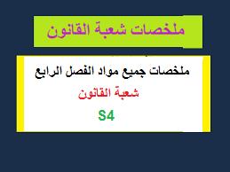 ملخصات جميع مواد الفصل الرابع s2 شعبة القانون عربي